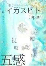 イカスヒトJapan
